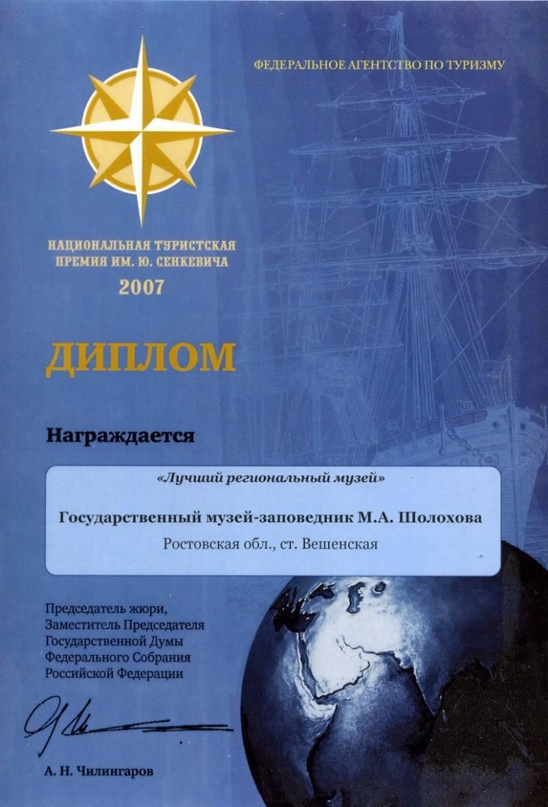 Награды музея Государственный музей заповедник М А Шолохова Поделиться